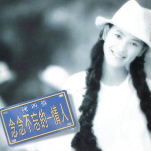 念念不忘的情人(热度:291)由༺❀ൢ芳芳❀༻翻唱,原唱歌手陈明真