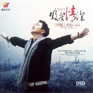 请到草原来(热度:116)由靖王府♂超级品位男翻唱,原唱歌手呼斯楞