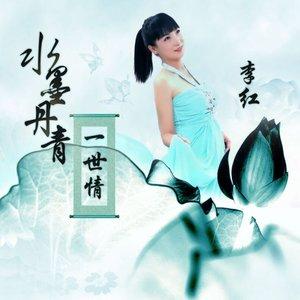 水墨丹青一世情(热度:38232)由大小姐(早8晚8)翻唱,原唱歌手李红