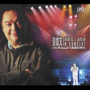相识也是缘份(Live)(热度:31)由梅慕贤翻唱,原唱歌手张伟文