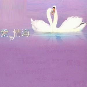 情书(热度:96)由传奇温暖‹唱将›(谢谢转发)翻唱,原唱歌手张学友