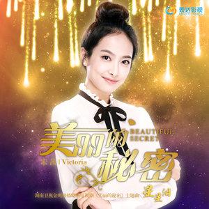 星星泪(热度:10)由YW翻唱,原唱歌手宋茜