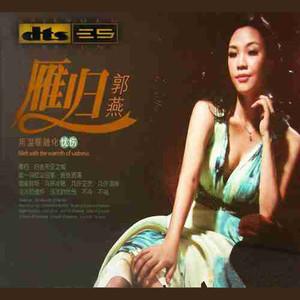 天空之城(热度:35)由老聂(最近比較忙,回复不周,大家多多包涵)翻唱,原唱歌手郭燕