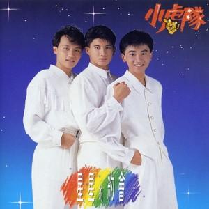 叫你一声My Love(热度:16)由苏阿雄翻唱,原唱歌手小虎队