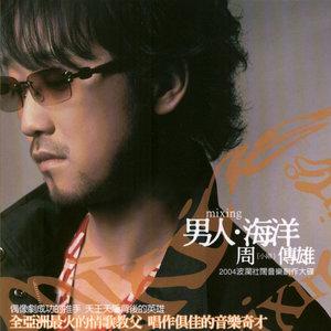 黄昏(Live)(热度:21)由安宁翻唱,原唱歌手周传雄