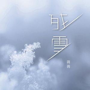 残雪(热度:58)由秀翻唱,原唱歌手蒋家驹(蒋蒋)