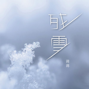 残雪(热度:20)由鹿九儿翻唱,原唱歌手蒋家驹(蒋蒋)