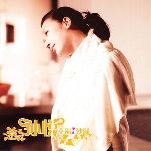 祝你平安(热度:14)由陶勋天平山人翻唱,原唱歌手孙悦
