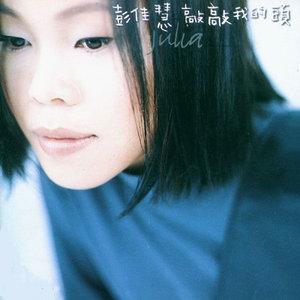 相见恨晚(热度:75)由乔翻唱,原唱歌手彭佳慧