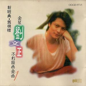 迟到(热度:12)由陶勋天平山人翻唱,原唱歌手刘文正
