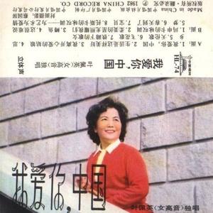 我爱你,中国原唱是叶佩英,由匆匆那年翻唱(试听次数:38)