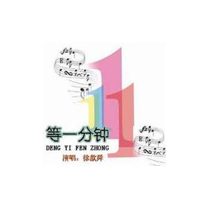 等一分钟(热度:91)由发哥࿐翻唱,原唱歌手徐誉滕