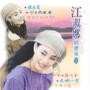 问情(热度:69)由大海永远有多远(退)翻唱,原唱歌手江淑娜