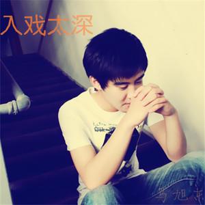 入戏太深(热度:78)由云烟(暂退)翻唱,原唱歌手马旭东
