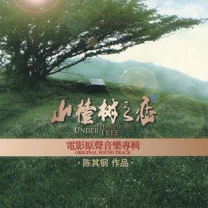 山楂树之恋(热度:15)由༺跑调lucy༻翻唱,原唱歌手常石磊