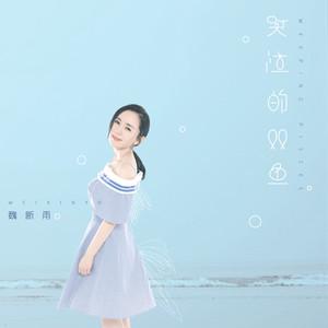 哭泣的双鱼(热度:301)由若雪〈暂离〉翻唱,原唱歌手魏新雨