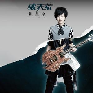 偏爱(热度:94)由幸福生活退出翻唱,原唱歌手张芸京