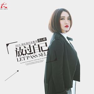 再见只是陌生人由一生平安1演唱(原唱:庄心妍)
