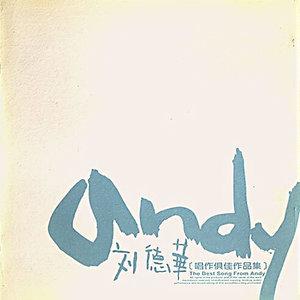 天意(热度:53)由平平淡淡翻唱,原唱歌手刘德华