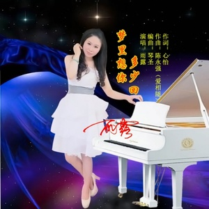 梦里想你多少回(热度:34)由圣女果翻唱,原唱歌手雨露