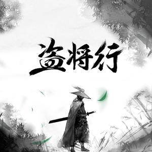 盗将行(热度:434)由Han·翻唱,原唱歌手花粥/马雨阳