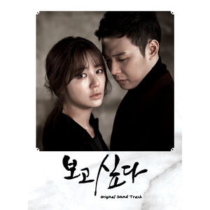 韩国群星歌曲mv_보고싶다 OST (想你 OST|I miss you OST) - QQ音乐-千万正版音乐海量无损 ...