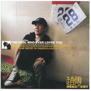 那个傻瓜爱过你(热度:71)由乔翻唱,原唱歌手赵传