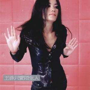 催眠(热度:557)由管家婆翻唱,原唱歌手王菲