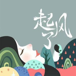 起风了(热度:270)由谦之薛翻唱,原唱歌手买辣椒也用券