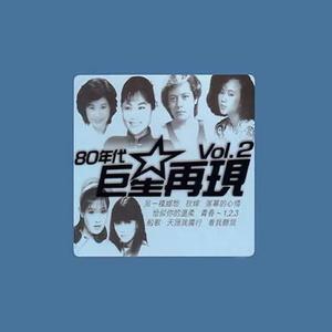 秋蝉(热度:65)由成哥翻唱,原唱歌手刘文正