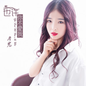 也许你不爱我(热度:71)由曲桂凤翻唱,原唱歌手雨儿