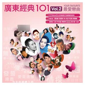 爱一生也不够(热度:55)由糖果公主翻唱,原唱歌手王馨平