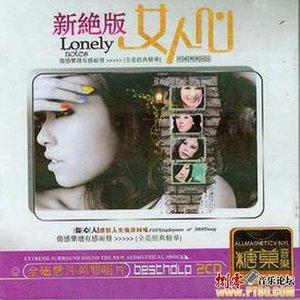 贝多芬的悲伤(热度:36)由柠檬不萌翻唱,原唱歌手萧风