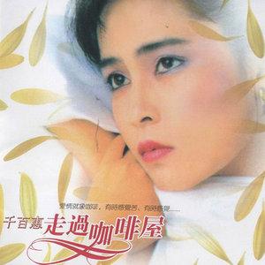 走过咖啡屋(热度:229)由এ᭄紫儿ོꦿ࿐@盼盼翻唱,原唱歌手千百惠