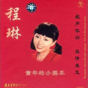 故乡情(热度:138)由.唐嫒43曲阜男翻唱,原唱歌手程琳