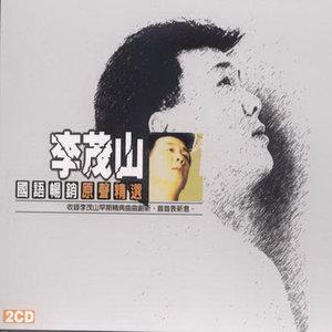 梨花泪(热度:133)由平淡翻唱,原唱歌手李茂山