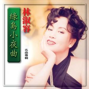 三年(热度:16)由你浓我浓翻唱,原唱歌手林淑容
