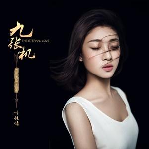 九张机(热度:5107)由雯子♡渝粤转绿色翻唱,原唱歌手叶炫清