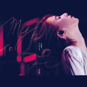 魔鬼中的天使(Live)在线听(原唱是田馥甄),江南雪演唱点播:336次