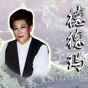 美丽的草原我的家(热度:287)由落木长江翻唱,原唱歌手德德玛