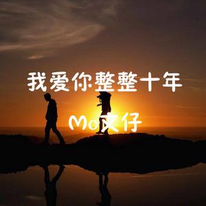 我爱你整整十年(热度:30)由J.翻唱,原唱歌手MC文仔