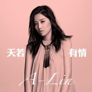 天若有情(热度:31)由诺翻唱,原唱歌手A-Lin