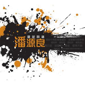 容易受伤的女人(热度:162)由膜拜·乐歌翻唱,原唱歌手王菲