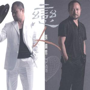 路太远(热度:118)由二爷翻唱,原唱歌手张镐哲