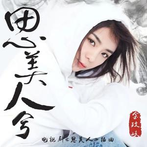 思美人兮(热度:97)由Sweet潘翻唱,原唱歌手金玟岐