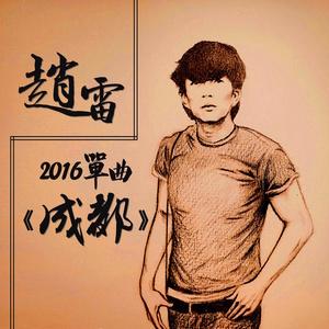 成都(热度:46)由造梦&博物馆翻唱,原唱歌手赵雷