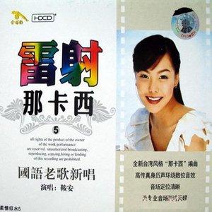 女人是老虎(热度:14)由诗伟翻唱,原唱歌手鞍安
