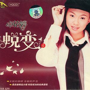 好人好梦(热度:223)由এ᭄紫儿ོꦿ࿐@盼盼翻唱,原唱歌手卓依婷