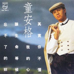 明天你是否依然爱我(热度:5035)由十三少校长翻唱,原唱歌手童安格