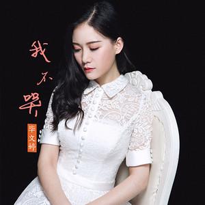 我不哭(热度:131)由展翅的雄鹰翻唱,原唱歌手毕文婷
